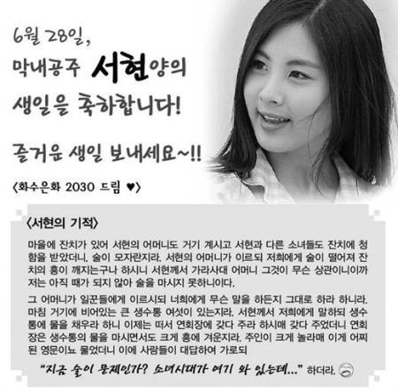 20090627_seo_hyun